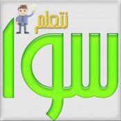 Sawa Net Radio
