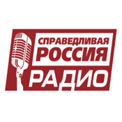 Радио Справедливая Россия - Radio Spravedlivaya Rossiya